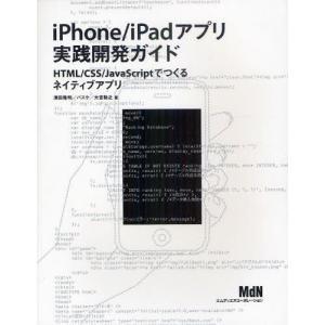 iPhone/iPadアプリ実践開発ガイド HTML/CSS/JavaScriptでつくるネイティブアプリ|guruguru