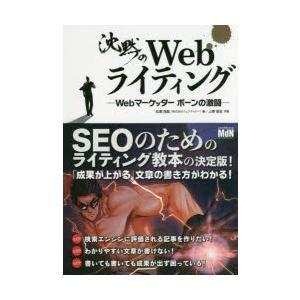 本 ISBN:9784844366232 松尾茂起/著 上野高史/作画 出版社:エムディエヌコーポレ...