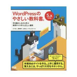 WordPressのやさしい教科書。 手を動かしながら学ぶ実用サイト作りと正しい運用