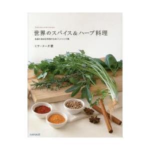 本 ISBN:9784844376439 ミラ・メータ/著 出版社:HANA 出版年月:2014年0...