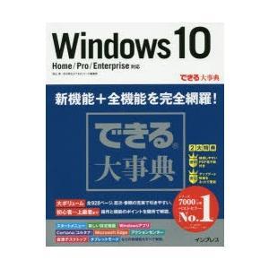 本 ISBN:9784844380139 羽山博/著 吉川明広/著 できるシリーズ編集部/著 出版社...