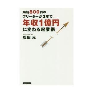 本 ISBN:9784845424108 松田元/著 出版社:ロングセラーズ 出版年月:2017年1...
