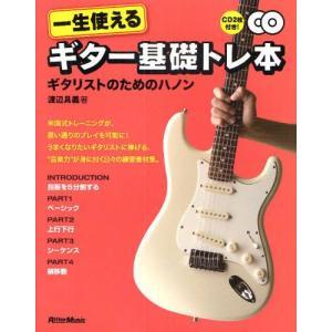 本 ISBN:9784845617685 渡辺具義/著 出版社:リットーミュージック 出版年月:20...