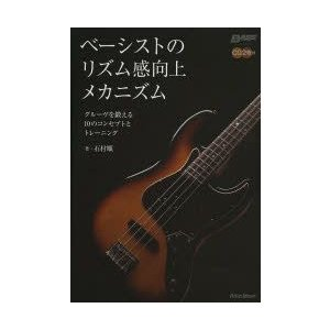 本 ISBN:9784845622269 石村順/著 出版社:リットーミュージック 出版年月:201...