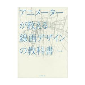 本 ISBN:9784845915576 リクノ/著 出版社:フィルムアート社 出版年月:2015年...