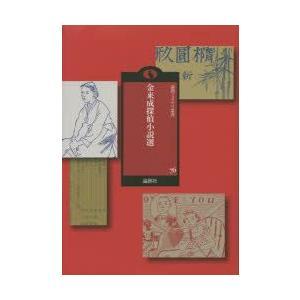 金来成探偵小説選 - www.tuemark...