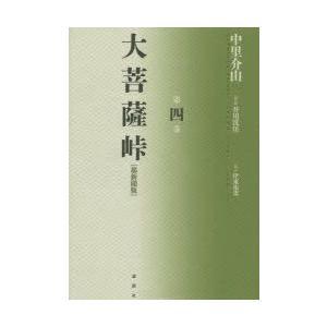 大菩薩峠 都新聞版 第4巻|guruguru