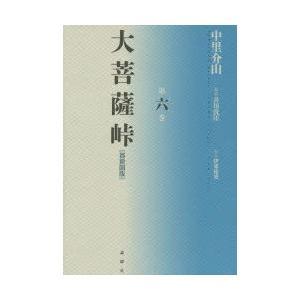 大菩薩峠 都新聞版 第6巻|guruguru
