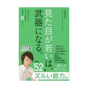 本 ISBN:9784847095603 八藤浩志/著 出版社:ワニブックス 出版年月:2017年0...