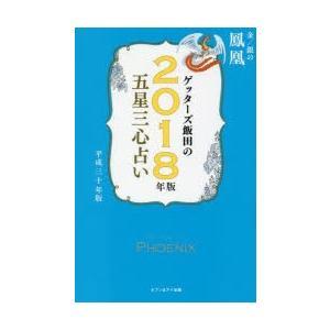 本 ISBN:9784860087432 ゲッターズ飯田/著 出版社:セブン&アイ出版 出版年月:2...