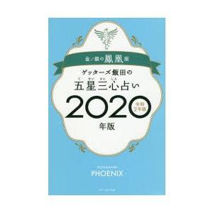 ゲッターズ 2020 夏