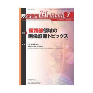 映像情報Medical 第52巻第8号(2020.7)