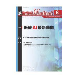 映像情報Medical 第52巻第9号(2020.8)