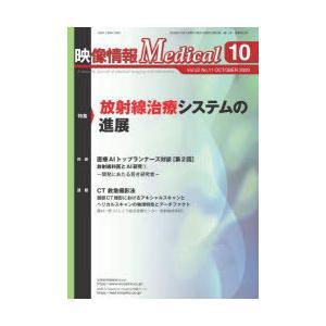 映像情報Medical 第52巻第11号(2020.10)