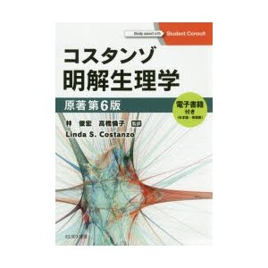 本 ISBN:9784860342364 Linda S.Costanzo/原著 林俊宏/監訳 高橋...