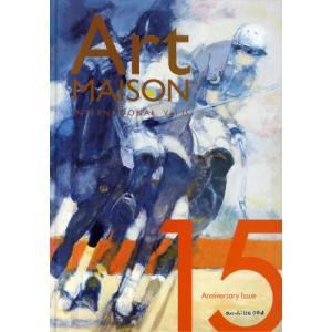 アート・メゾンインターナショナル Vol.15