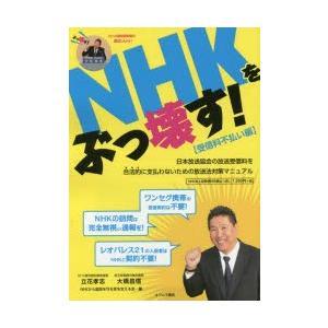 本 ISBN:9784860531317 立花孝志/著 大橋昌信/著 NHKから国民を守る党を支える...