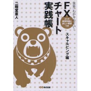 本 ISBN:9784860634698 二階堂 重人 著 出版社:あさ出版 出版年月:2011年0...