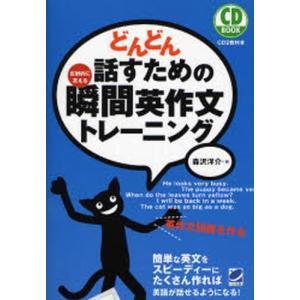 どんどん話すための瞬間英作文トレーニング 反射的に言える
