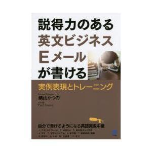 本 ISBN:9784860644482 柴山かつの/著 Paul Dorey/英文校閲 出版社:ベ...