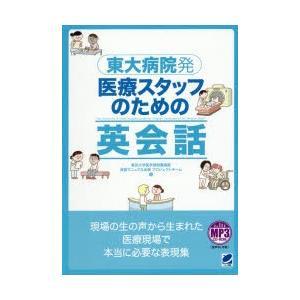 東大病院発医療スタッフのための英会話の関連商品4