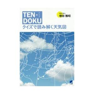 中古単行本 実用 地球科学・地学 TEN DOKU クイズで読み解く天気図の商品画像|ナビ