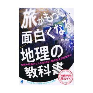 旅がもっと面白くなる地理の教科書 ぐるぐる王国 PayPayモール店