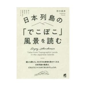 日本列島の「でこぼこ」風景を読む ぐるぐる王国 PayPayモール店