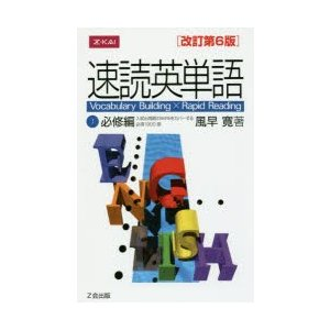 速読英単語 1 必修編 改訂第6版の関連商品9