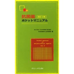 抗菌薬ポケットマニュアル