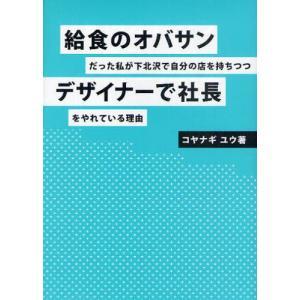 本 ISBN:9784861137235 コヤナギユウ/著 出版社:yours‐store 出版年月...