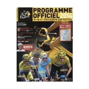 ツール・ド・フランス公式プログラム 2014|guruguru