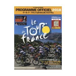 ツール・ド・フランス公式プログラム 2018|guruguru