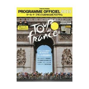 ツール・ド・フランス公式プログラム 2019|guruguru