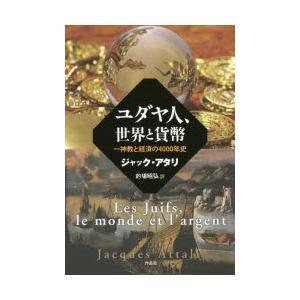 ユダヤ人、世界と貨幣 一神教と経済の4000年史|guruguru