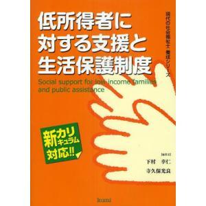本 ISBN:9784861891168 下村幸仁/編著 寺久保光良/編著 出版社:久美 出版年月:...