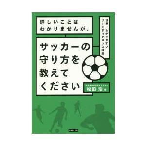 本 ISBN:9784862554727 松田浩/著 出版社:カンゼン 出版年月:2018年07月 ...
