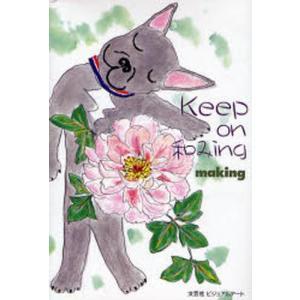Keep on 和みing