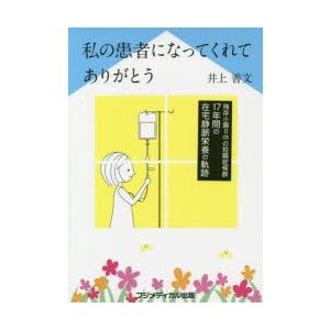 本 ISBN:9784862701749 井上善文/著 出版社:フジメディカル出版 出版年月:201...