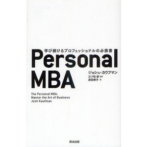 Personal MBA 学び続けるプロフェッショナルの必携書