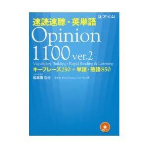 速読速聴・英単語Opinion 1100 キーフレーズ250+単語・熟語850