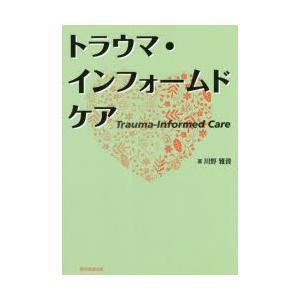 本 ISBN:9784862940629 川野雅資/著 出版社:精神看護出版 出版年月:2018年1...