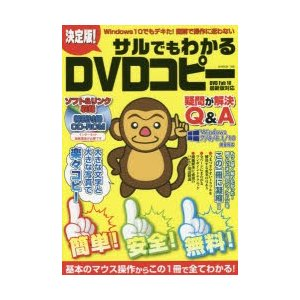決定版!サルでもわかるDVDコピー 基本のマウス操作からこの1冊で全てわかる! ぐるぐる王国 PayPayモール店