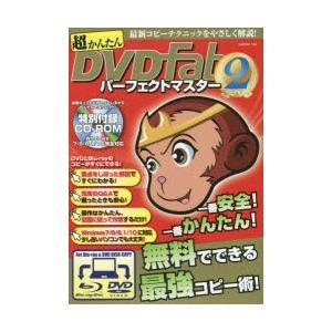 超かんたんDVDFabパーフェクトマスター 2