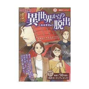 異世界からの脱出 謎解きゲームブック 真田幸村編 30の謎を...
