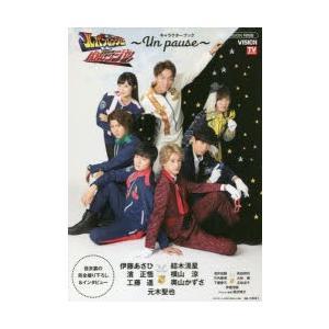 『快盗戦隊ルパンレンジャーVS警察戦隊パトレンジャー』キャラクターブック〜Un pause〜|guruguru