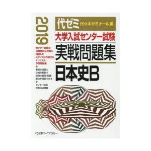 【センター日本史】満点を取れる勉強法とおすすめ …