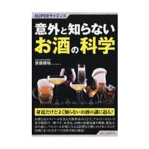 意外と知らないお酒の科学|ぐるぐる王国 PayPayモール店