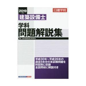 本 ISBN:9784863586130 日建学院建築設備士教材研究会/編著 出版社:建築資料研究社...