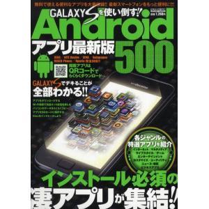 GALAXY Sを使い倒す!!Androidアプリ最新版500 インストール必須の凄アプリが集結!!
